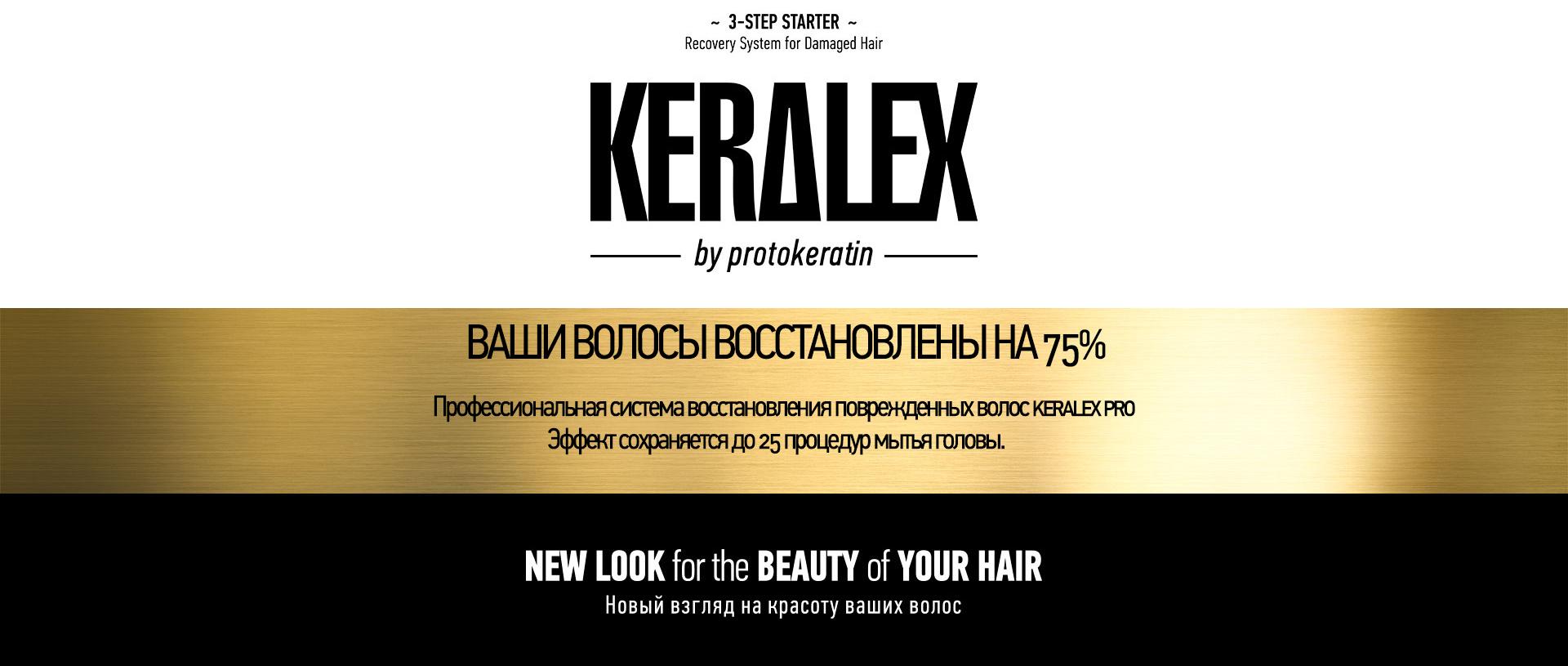 Салонная процедура восстановления волос KERALEX