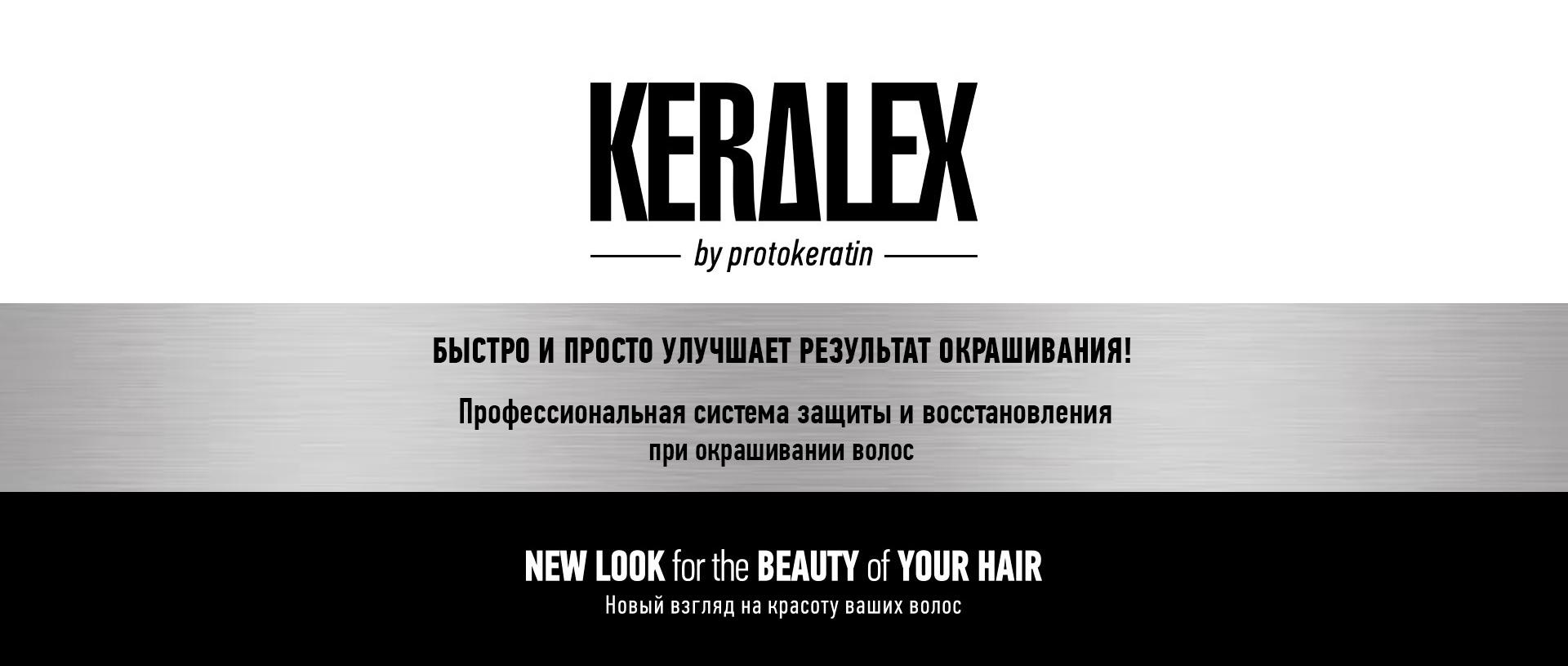 Салонный сервис для защиты и восстановления волос KERALEX